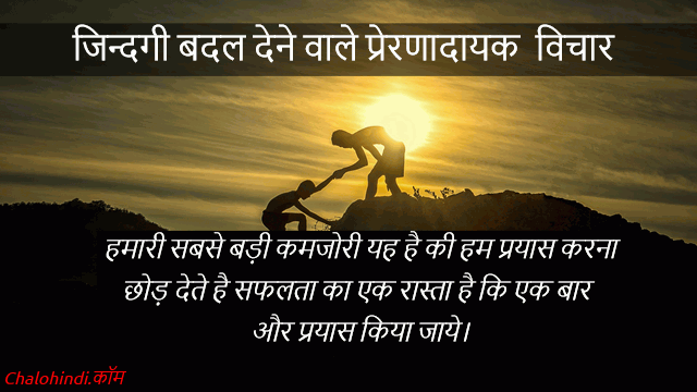 30+ Best Motivational Quotes in Hindi for Students Life ...