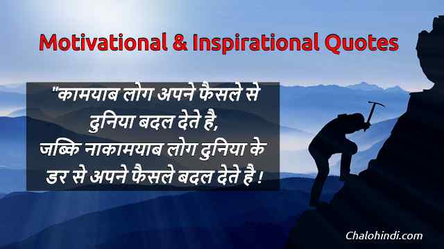 Success Images With Quotes In Hindi