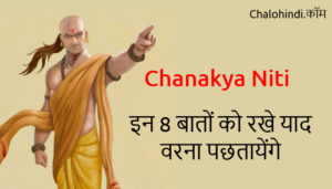 Acharya Chanakya Niti in Hindi for Success