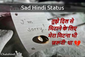 Heart Touching Status for Whatsapp in Hindi Font