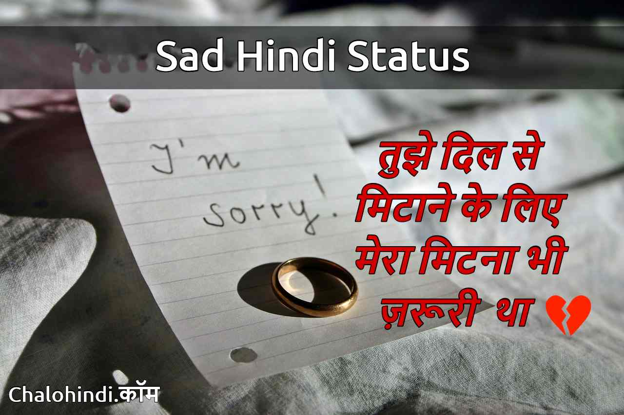 Very Heart Touching Status for Whatsapp (Hindi Font