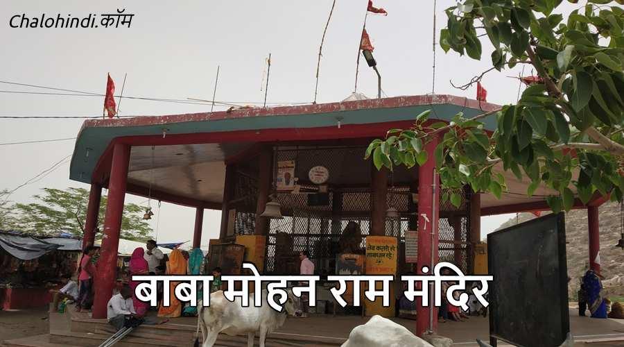 Baba Mohan Ram History
