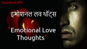 Emotional Love Thoughts in Hindi on Life