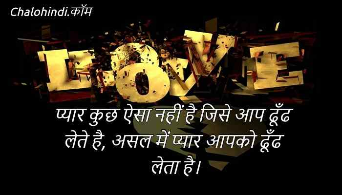 emotional love thoughts in hindi