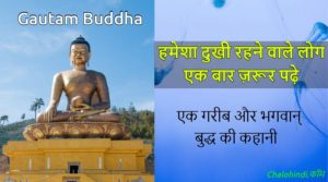 Gautam Buddha Story in Hindi