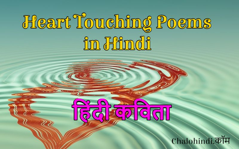 Heart Touching Poems in Hindi about Love