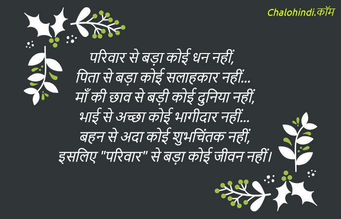 Hindi Quotes about Family