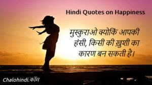 Hindi Quotes on Happiness