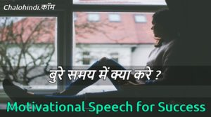 Motivational Speech in Hindi for Success