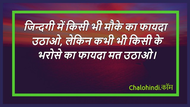 new thoughts in hindi