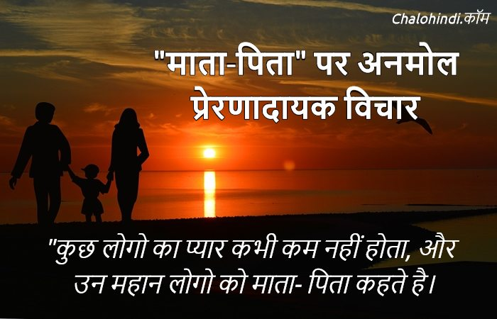 parents quotes in hindi