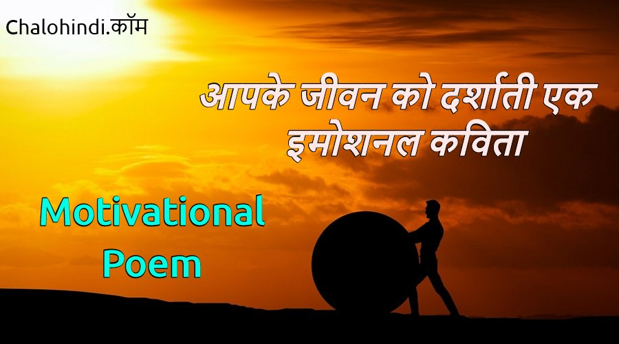 Poem on Success and Hard Work in Hindi