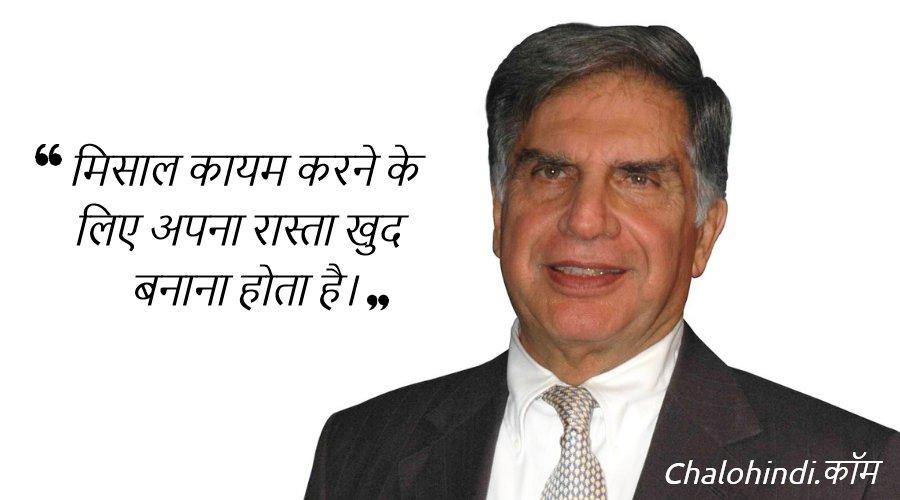 Ratan Tata quotes in hindi
