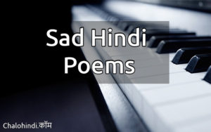 Sad Poems on Life in Hindi