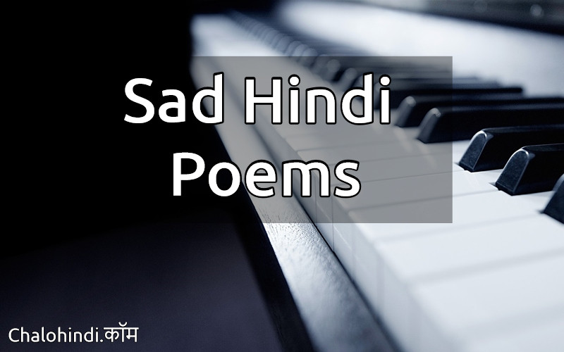 Sad Poems on Life in Hindi