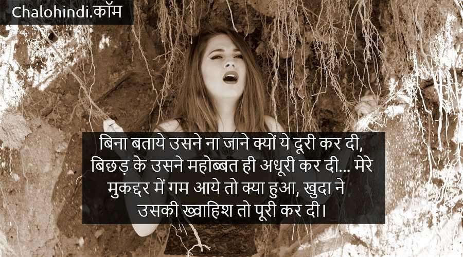 Dard Bhari Romantic Shayari