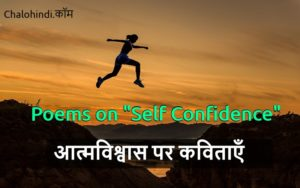 Self Confidence Poems in Hindi