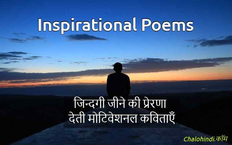 Short Inspirational Poems in Hindi
