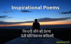 Short Inspirational Poems in Hindi