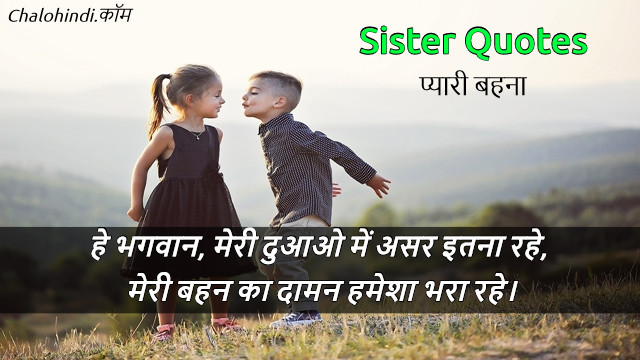 Sister pic comment on fb in hindi