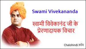 Swami Vivekananda Hindi Quotes