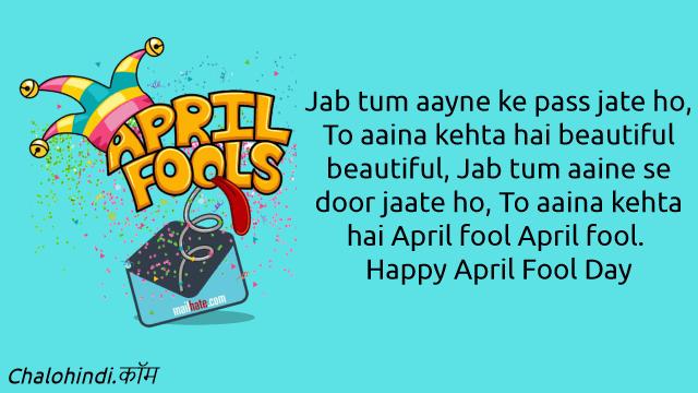 april fool shayari, sms, jokes in hindi