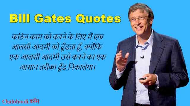 Bill Gates Inspiring Quotes in Hindi