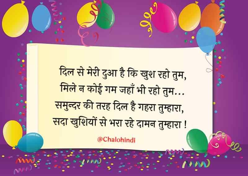 30 Happy Birthday Wishes In Hindi 2020 Cool Birthday Status