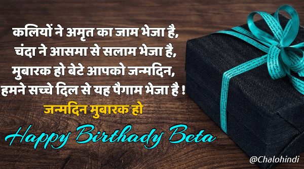 Terrific Best Birthday Wishes For Son In Hindi B Funny Birthday Cards Online Alyptdamsfinfo