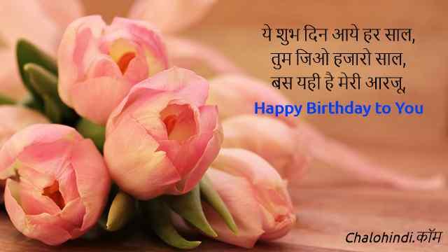 Happy Birthday Shayari in Hindi for Brother