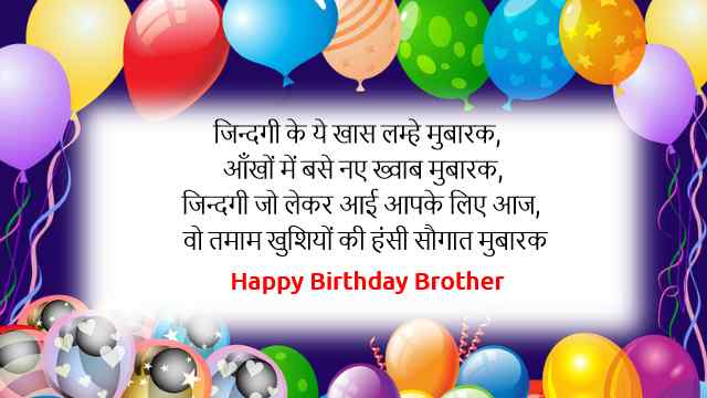 21 Best Happy Birthday Shayari for Brother | हैप्पी