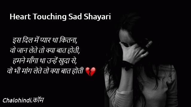 35+ Very Heart Touching Shayari in Hindi | (लव शायरी