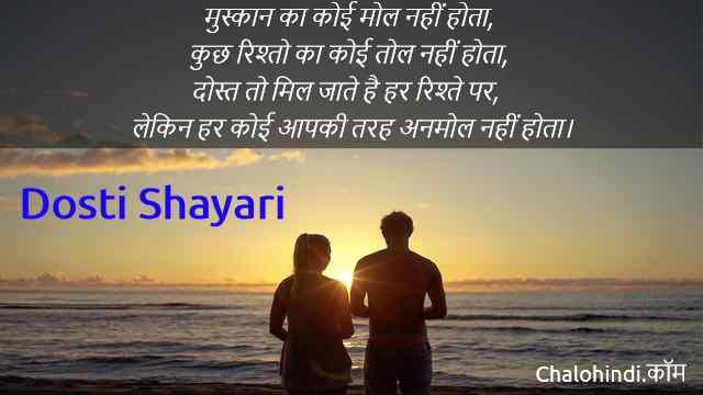 Hindi Shayari Dosti ke Liye (Best 30) | दोस्ती के