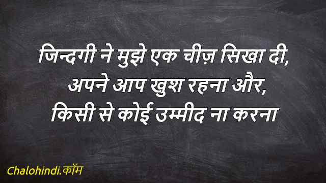 two line Motivational Status in Hindi