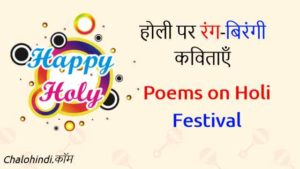 Holi Poems in Hindi