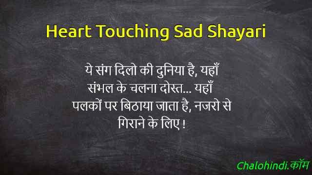 New Updated* 34+ Best Sad Shayari in Hindi for Life | सेड शायरी