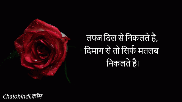 best Status in Hindi in One Line