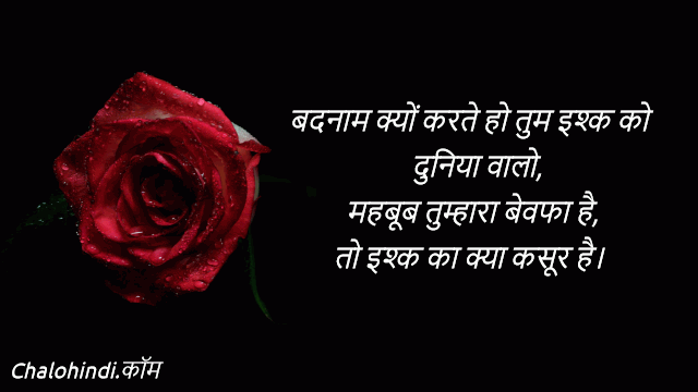 latest Status in Hindi in One Line