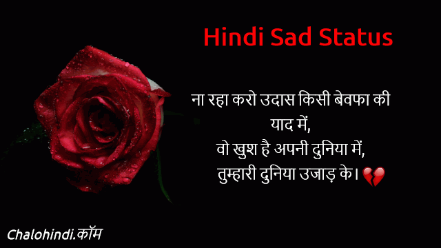 60+ New Collection] Sad Status in Hindi in One Line for Facebook