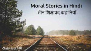 Short Hindi Stories