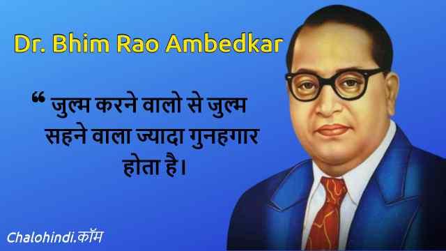Inspirational Hindi Quotes By Dr Bhim Rao Ambedkar