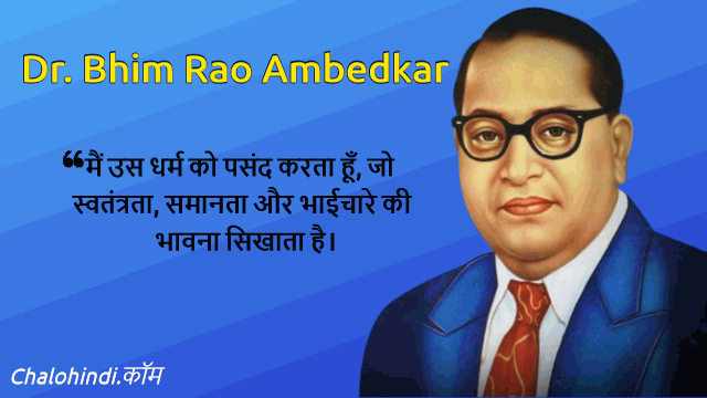 Dr Bhim Rao Ambedkar Quotes in Hindi