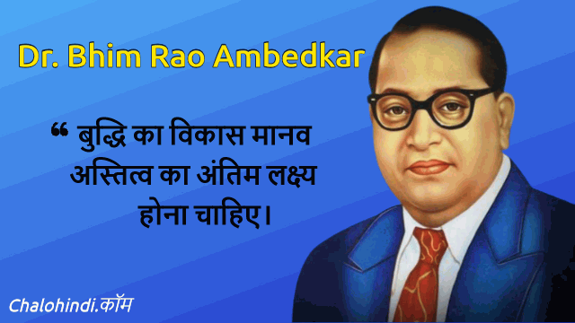 Ambedkar Quotes in Hindi बाबा साहेब प्रेरणादायक अनमोल विचार