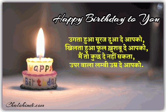 40 Birthday Wishes Happy Birthday Status In Hindi With Images 2020