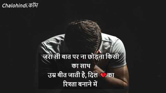 emotional shayari hindi
