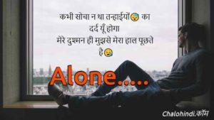 Best Alone Shayari in Hindi