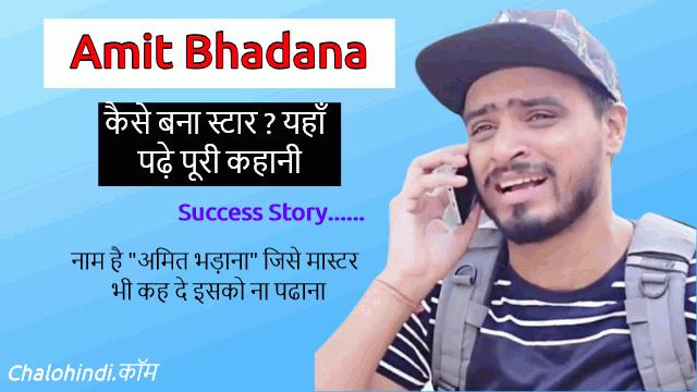 amit bhadana Success Story in Hindi