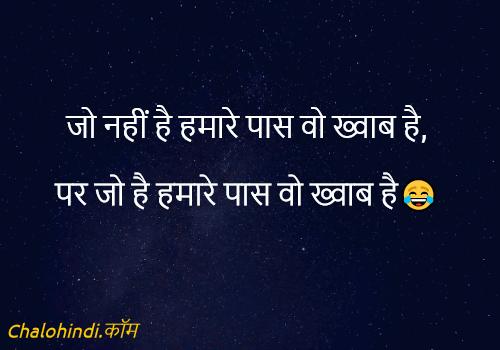 Latest Facebook Status in Hindi