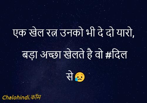 whatsapp and facebook status in hindi