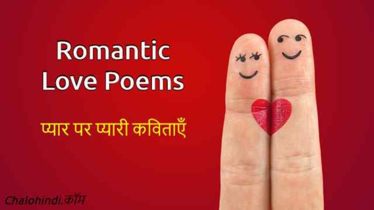 Gf in for hindi poems 5 दिल